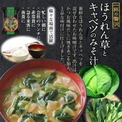 画像3: フリーズドライ 一杯の贅沢 ほうれん草とキャベツのみそ汁 三菱商事 インスタント 保存食 非常食