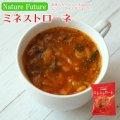 NF ミネストローネ フリーズドライ スープ 化学調味料無添加 コスモス食品 インスタント 即席 非常食 保存食