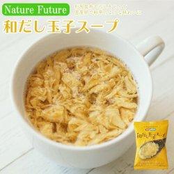 画像1: NF 和だし玉子スープ フリーズドライ スープ 化学調味料無添加 コスモス食品 インスタント 即席 非常食 保存食