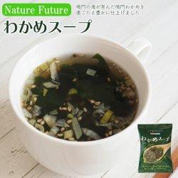 画像1: NF わかめスープ フリーズドライ スープ 化学調味料無添加 コスモス食品 インスタント 即席 非常食 保存食
