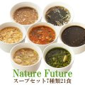 フリーズドライ Naturre Future 厳選素材スープ 7種21食 詰め合わせセット スープ 化学調味料無添加 コスモス食品 インスタント 即席 非常食 保存食 ギフト