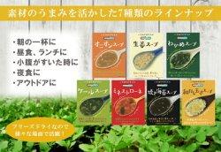 画像2: NF 生姜スープ  フリーズドライ スープ 化学調味料無添加 コスモス食品 インスタント 即席 非常食 保存食