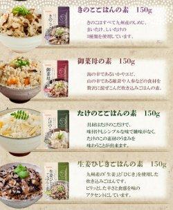 画像3: 炊き込みご飯の素 6種のお試しセット 九州産  化学調味料・添加物不使用 国産 ギフト 贈り物 ベストアメニティ