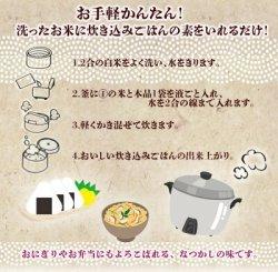 画像4: 炊き込みご飯の素 6種のお試しセット 九州産  化学調味料・添加物不使用 国産 ギフト 贈り物 ベストアメニティ