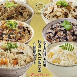 画像1: 炊き込みご飯の素 6種のお試しセット 九州産  化学調味料・添加物不使用 国産 ギフト 贈り物 ベストアメニティ