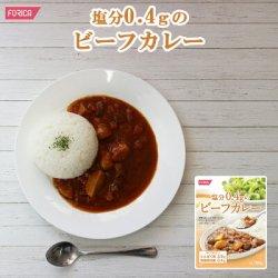 画像1: 塩分0.4gのビーフカレー (ホリカフーズ インスタントスープ 食品 即席 ギフト プレゼント)
