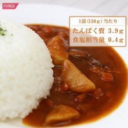画像2: 塩分0.4gのビーフカレー (ホリカフーズ インスタントスープ 食品 即席 ギフト プレゼント)