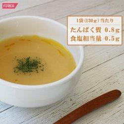 画像2: 塩分0.5gのコーンスープ(ホリカフーズ インスタントスープ 食品 即席 ギフト プレゼント)