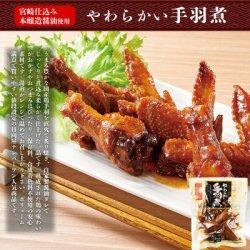 画像3: 惣菜 レトルト じっくり煮込んだやわらかい手羽煮 450g 日向屋 お肉 お弁当 おつまみ