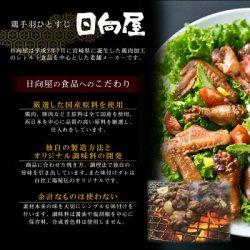 画像2: 惣菜 レトルト 宮崎名物 鶏炭火焼 ゆず胡椒味 100g 日向屋 お肉 お弁当 おつまみ