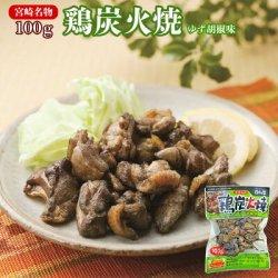 画像1: 惣菜 レトルト 宮崎名物 鶏炭火焼 ゆず胡椒味 100g 日向屋 お肉 お弁当 おつまみ