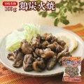 惣菜 レトルト 宮崎名物 鶏炭火焼 100g 日向屋 お肉 お弁当 おつまみ