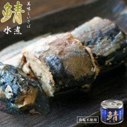 画像1: 食塩不使用 缶詰め 美味しい鯖水煮 190g さば 国産 減塩 惣菜 素材缶 常温保存 長期保存 非常食