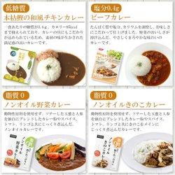 画像3: カラダ思いのレトルトカレー 4種類8食 お試しセット 詰め合わせ 健康志向 常温保存