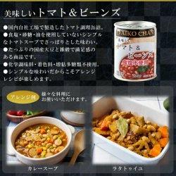 画像3: 食塩不使用 缶詰め 美味しいトマト&ビーンズ 235g 国産 減塩 素材缶 常温保存 長期保存 非常食