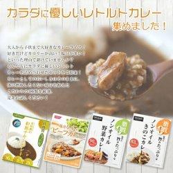 画像2: カラダ思いのレトルトカレー 4種類8食 お試しセット 詰め合わせ 健康志向 常温保存