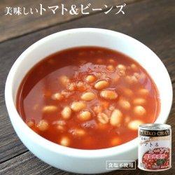 画像1: 食塩不使用 缶詰め 美味しいトマト&ビーンズ 235g 国産 減塩 素材缶 常温保存 長期保存 非常食