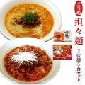 ご当地 有名店ラーメン 坦々麺 食べ比べセット 2種5食セット 鳴龍 勝浦タンタンメン 久保田麺業
