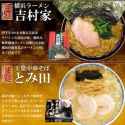 画像3: 豚骨醤油味 ご当地 有名店ラーメン 食べ比べセット 4店舗12食セット だるま 吉村家 とみ田 陽気