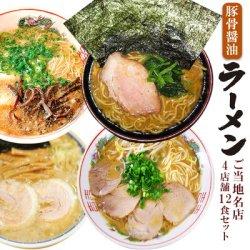 画像1: 豚骨醤油味 ご当地 有名店ラーメン 食べ比べセット 4店舗12食セット だるま 吉村家 とみ田 陽気