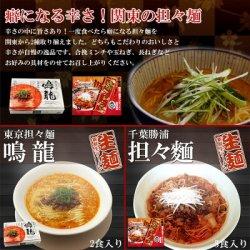 画像2: ご当地 有名店ラーメン 坦々麺 食べ比べセット 2種5食セット 鳴龍 勝浦タンタンメン 久保田麺業