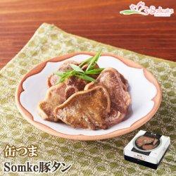 画像1: 缶つま スモーク S 豚タン (缶詰 国分 おつまみ あて ワイン 常温保存)