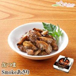 画像1: 缶つま Smoke スモーク あさり (缶詰 国分 おつまみ あて ワイン 常温保存 燻製)