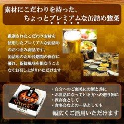 画像2: 缶つま Smoke スモーク あさり (缶詰 国分 おつまみ あて ワイン 常温保存 燻製)