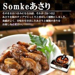 画像3: 缶つま Smoke スモーク あさり (缶詰 国分 おつまみ あて ワイン 常温保存 燻製)
