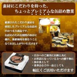 画像2: 缶つま スモーク S 豚タン (缶詰 国分 おつまみ あて ワイン 常温保存)