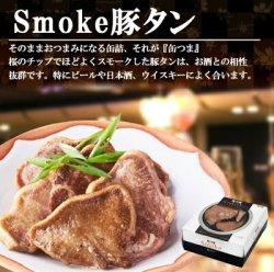 画像3: 缶つま スモーク S 豚タン (缶詰 国分 おつまみ あて ワイン 常温保存)