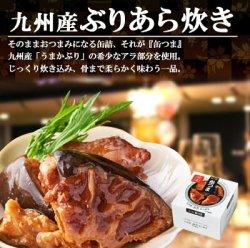 画像3: 缶つま 九州産 ぶりあら炊き (缶詰 国分 おつまみ あて ワイン 常温保存)