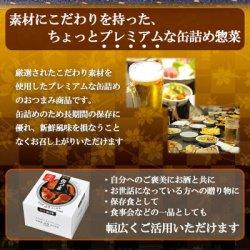 画像2: 缶つま 九州産 ぶりあら炊き (缶詰 国分 おつまみ あて ワイン 常温保存)