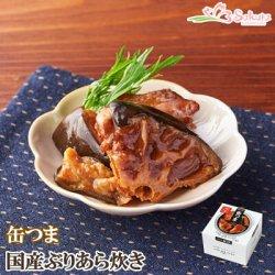 画像1: 缶つま 九州産 ぶりあら炊き (缶詰 国分 おつまみ あて ワイン 常温保存)