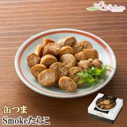 画像1: 缶つま Smoke スモーク たらこ 50g (缶詰 国分 おつまみ あて ワイン 常温保存 燻製)