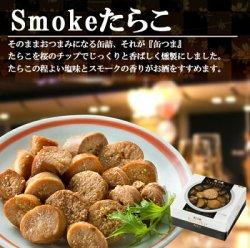画像3: 缶つま Smoke スモーク たらこ 50g (缶詰 国分 おつまみ あて ワイン 常温保存 燻製)