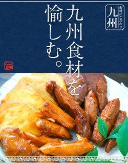 画像2: 惣菜 九州 ちぎり天 ごぼう 50g入り 練り物 レトルト おつまみ さつま揚げ 小林蒲鉾