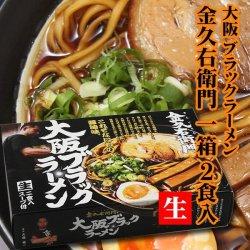 画像1: 大阪 ブラックラーメン 金久右衛門 1箱2食入 ご当地ラーメン 生麺 関西 銘店