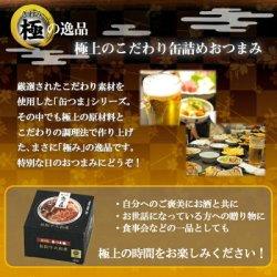 画像2: 缶つま 極 松阪牛大和煮 160g 缶詰め プレミアム おつまみ 国分 常温保存 贅沢 プレゼント ギフト