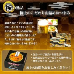 画像2: 缶つま 極 北海道利尻島むしうにキタムラサキ 100g 缶詰め プレミアム おつまみ 国分 常温保存 贅沢 プレゼント ギフト
