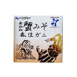 画像4: ハマダセイ 蟹みそ 無添加 香住ガニゴールド 100g 紅ズワイガニ おつまみ ご飯のお供