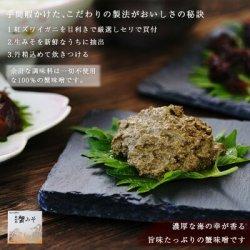 画像3: ハマダセイ 蟹みそ 無添加 香住ガニゴールド 100g 紅ズワイガニ おつまみ ご飯のお供