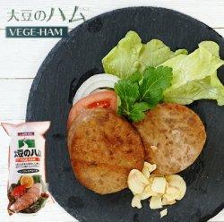 画像1: 三育フーズの大豆のハム 無添加 大豆ミートのベジハム ベジタリアンの方に! ノンコレステロールの大豆たんぱく食品