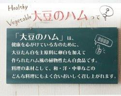画像2: 三育フーズの大豆のハム 無添加 大豆ミートのベジハム ベジタリアンの方に! ノンコレステロールの大豆たんぱく食品