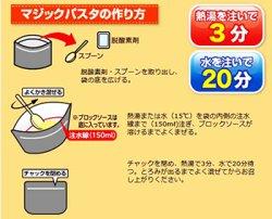画像2: サタケ マジックパスタ 備蓄用 保存食 きのこのパスタ 59.9g
