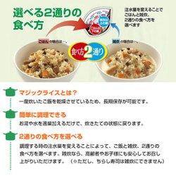 画像3: サタケ マジックライス 備蓄用 保存食 青菜ご飯 100g