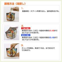 画像4: サタケ マジックライス 備蓄用 保存食 青菜ご飯 100g