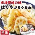 讃岐うどん はりや ざるうどん 2食入(半生麺、箱)