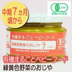 画像1: 有機まるごとベビーフード 緑黄色野菜のおじや 100g 中期7か月頃から 味千汐路