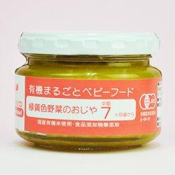 画像3: 有機まるごとベビーフード 緑黄色野菜のおじや 100g 中期7か月頃から 味千汐路
